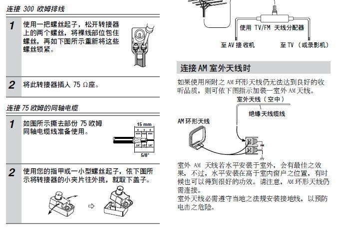 安桥av接收机tx-sr403型使用说明书