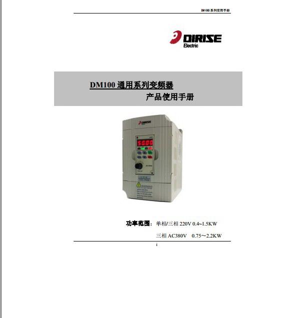 德瑞斯DM100-G2S0004变频器使用说明书