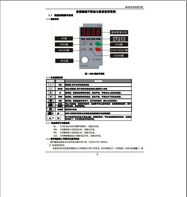 德瑞斯DM100-G2S0007变频器使用说明书