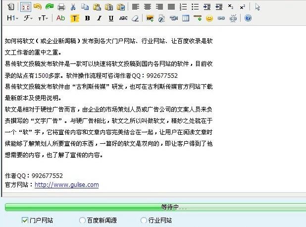 易传软文投稿发布软件