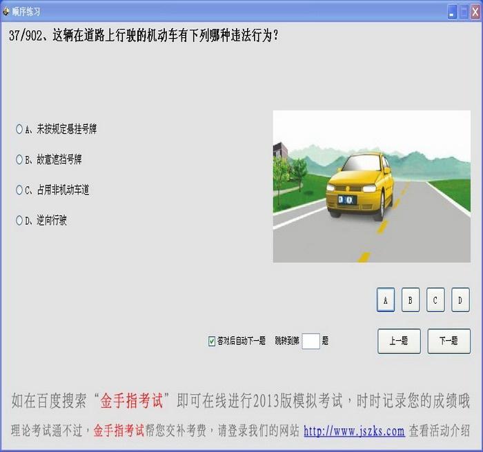 2014年山东驾驶员科目一,科目四模拟考试系统