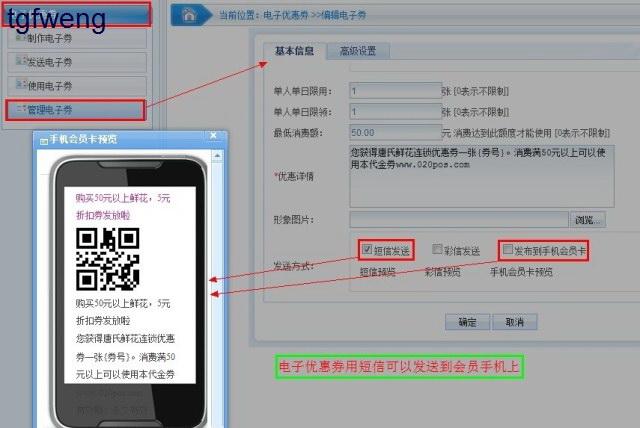 敏科二维码电子优惠券代金券会员管理系统软件
