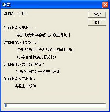 韦氏学生成绩分析软件