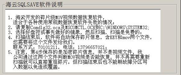 SQLSave Recovery For MOV(海云佳能MOV数据恢复软件)