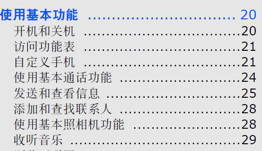 三星SCH-F69手机使用说明书