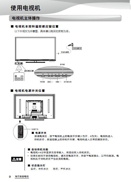 海尔LH40M6000液晶彩电使用说明书