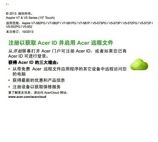 ACER Aspire V5-552PG笔记本电脑说明书