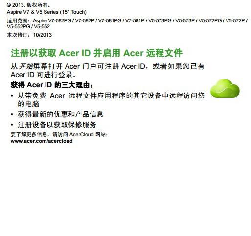 ACER Aspire V7-582PG笔记本电脑说明书