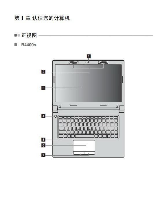 联想Lenovo B4400s Touch笔记本电脑说明书