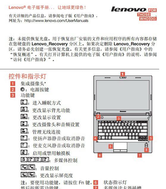 联想E4430笔记本电脑安全、保修和设置指南