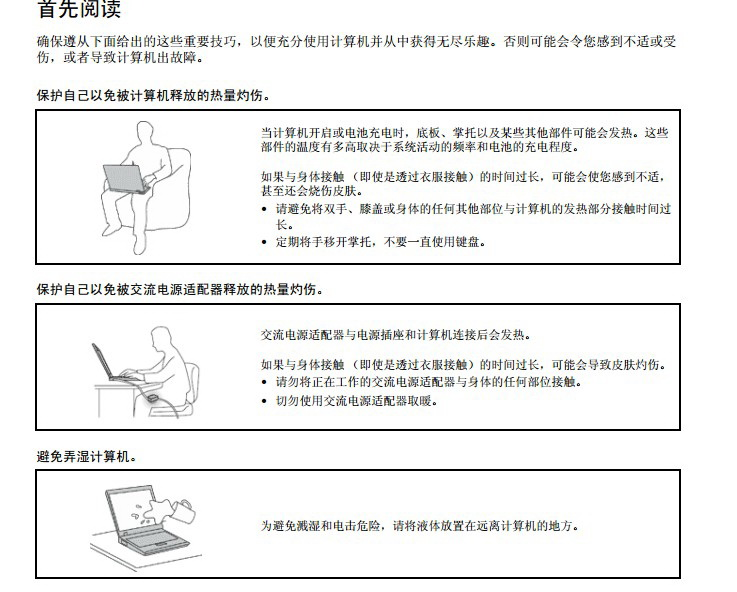 联想昭阳E4430笔记本电脑用户指南