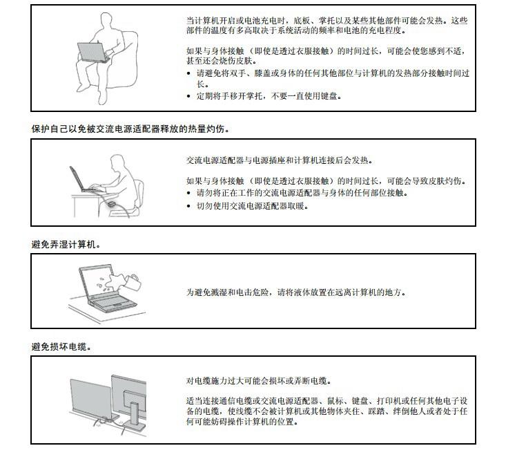 联想E4430笔记本电脑用户指南