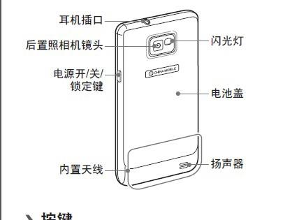 三星GT-I9108手机使用说明书