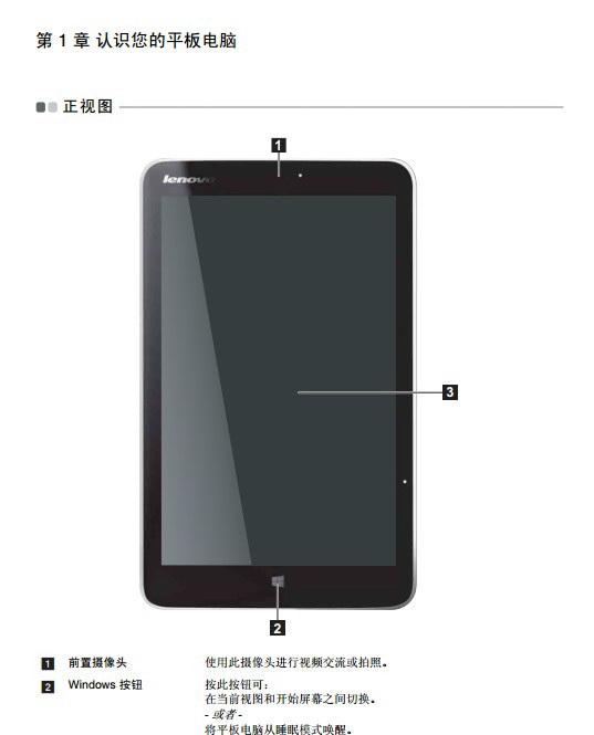 联想Miix 2-8平板电脑使用说明书