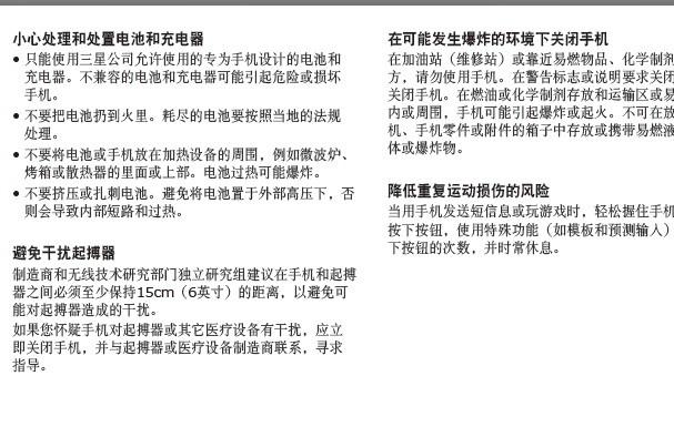 三星C3600C手机简体中文版说明书