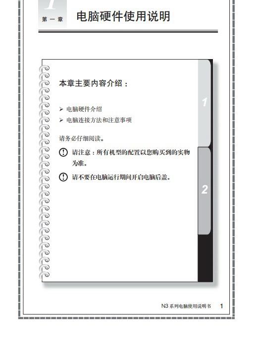 联想Lenovo N3系列电脑使用说明书