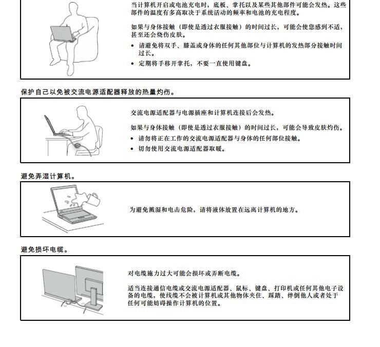 联想Lenovo M4400s笔记本电脑说明书