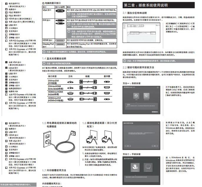 联想H435电脑使用指南