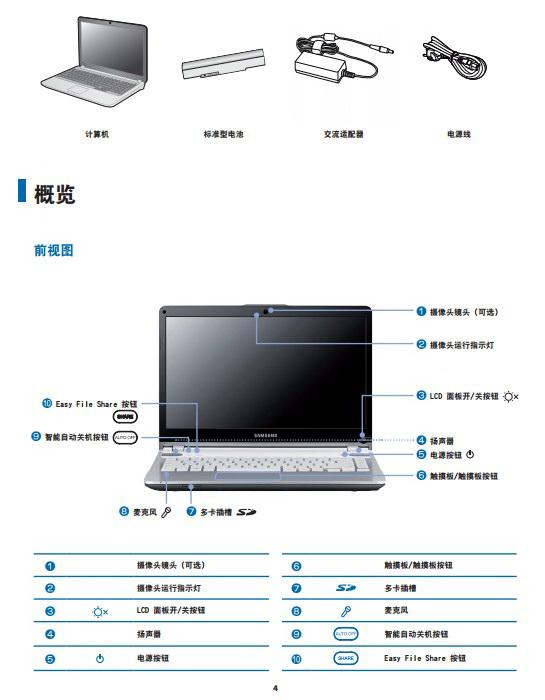 三星Q468C笔记本电脑说明书