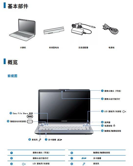 三星Q468笔记本电脑说明书