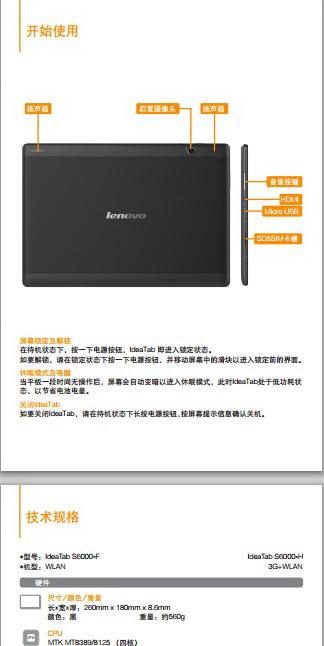 联想乐Pad S6000平板电脑使用书