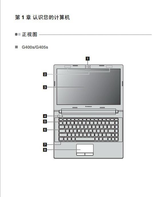 联想G505s笔记本电脑使用说明书