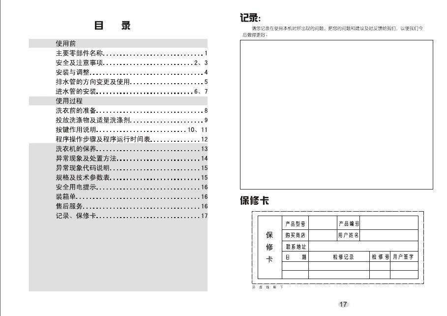 海信XQB46-207洗衣机使用说明书