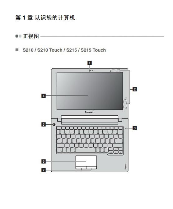 联想S210笔记本电脑使用说明书