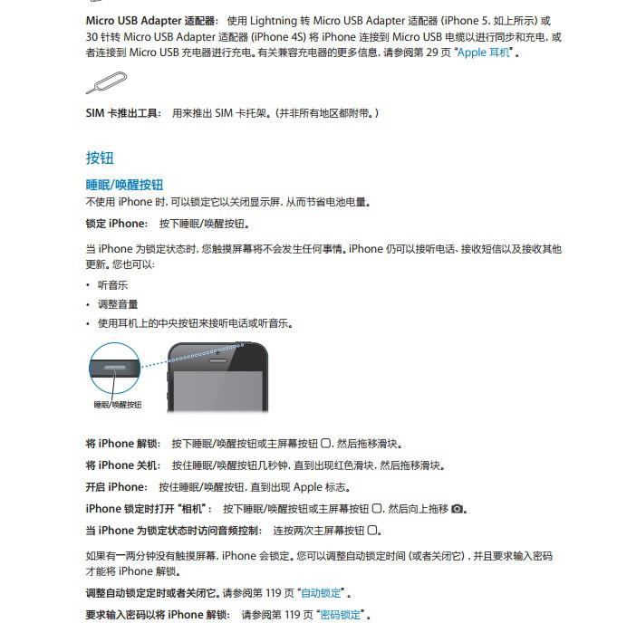 苹果iPhone 5手机说明书