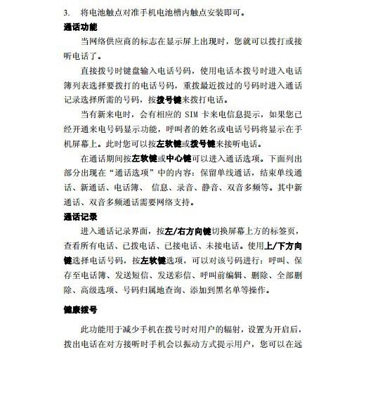 大唐VT-V50手机说明书