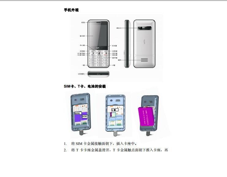 大唐V59B手机说明书