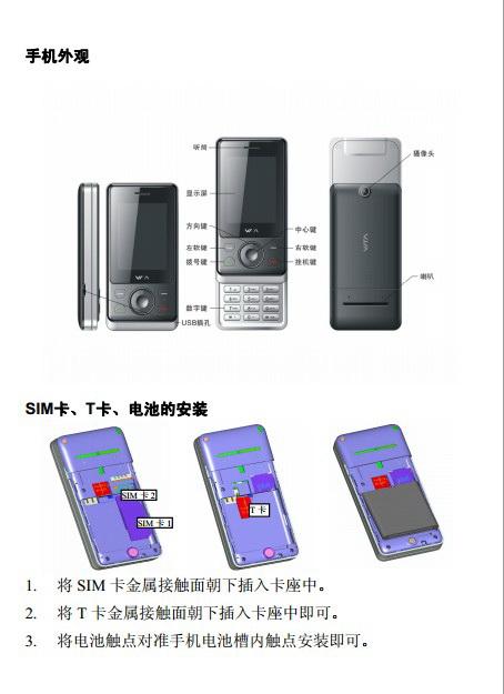 大唐A501手机说明书