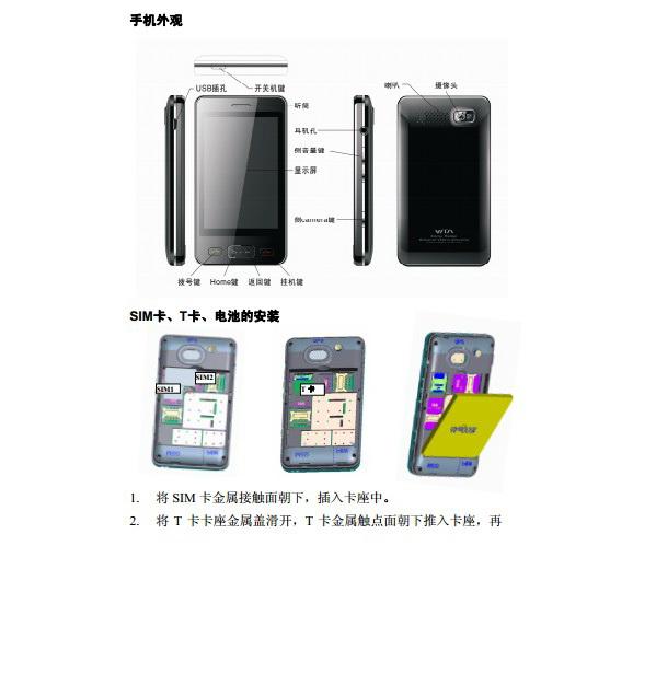 大唐P801手机说明书
