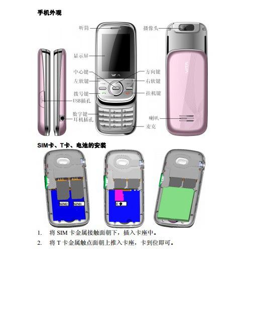 大唐T702B手机说明书