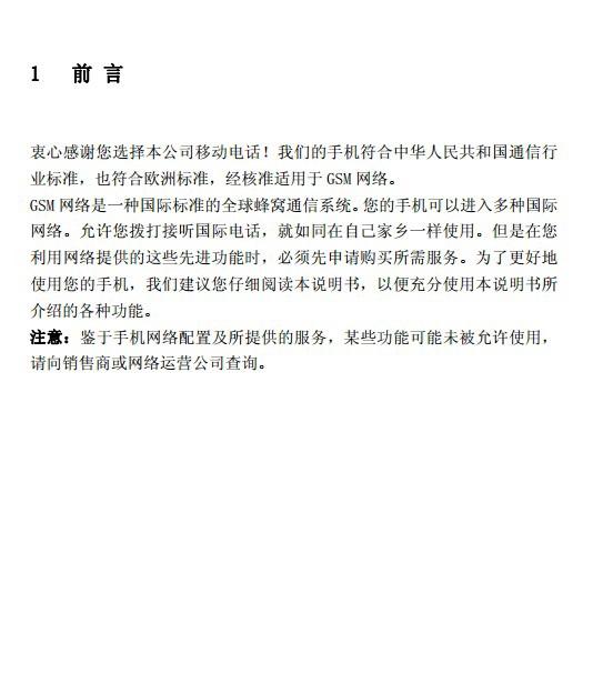 大唐T102手机说明书