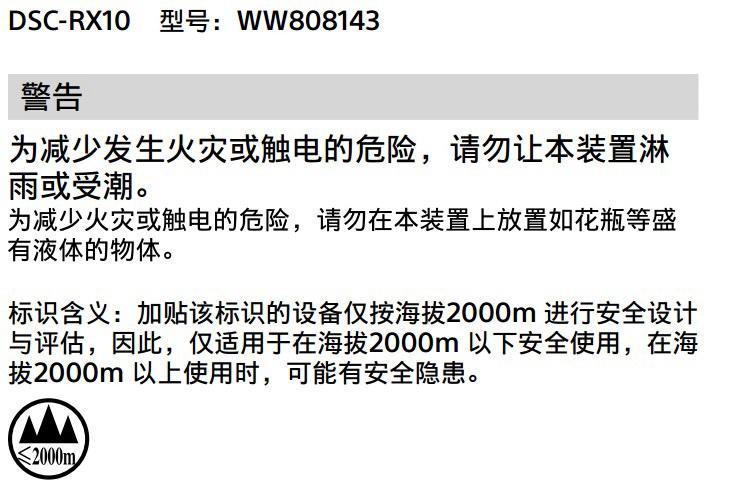 SONY索尼DSC-RX10数码相机说明书