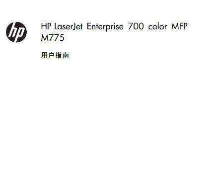 惠普 HP LaserJet Enterprise 700 color MFP M775一体机说明书