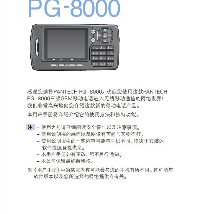 pantech PG8000手机用户手册