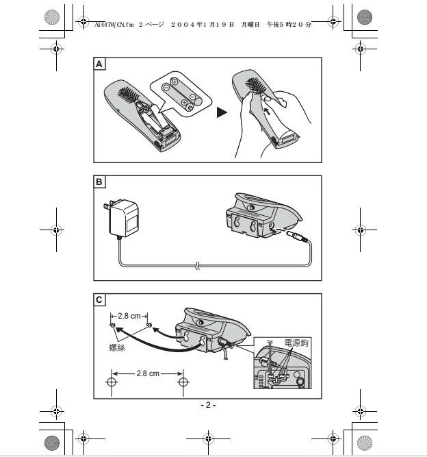 panasonic DECT手机KX-A144TW使用说明书