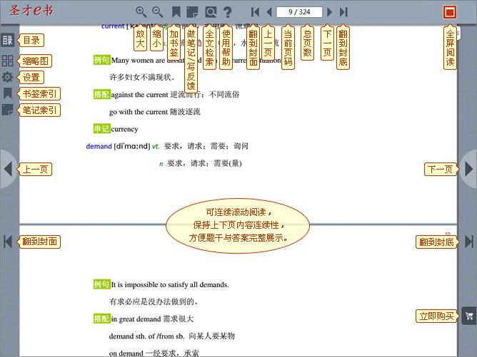 2014年12月大学英语六级真题词汇分频速记电子书