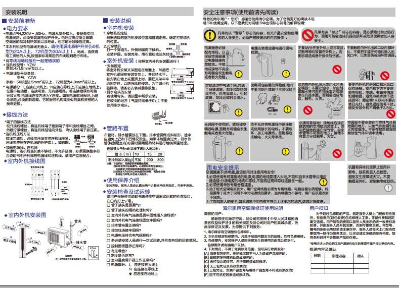 海尔KFR-72LW/09GCB22A(茉莉白)柜式空调安装使用说明书