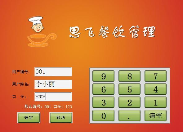 思飞咖啡厅营业管理软件