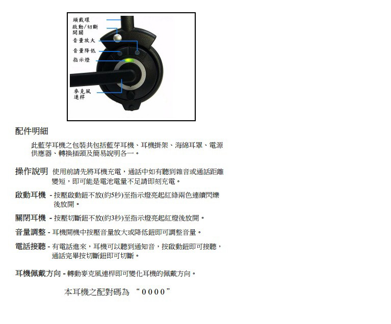 Realtek瑞昱Bluetooth蓝牙设备驱动