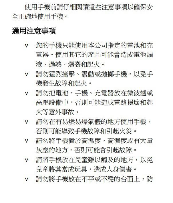 TC-9201手机使用者说明书