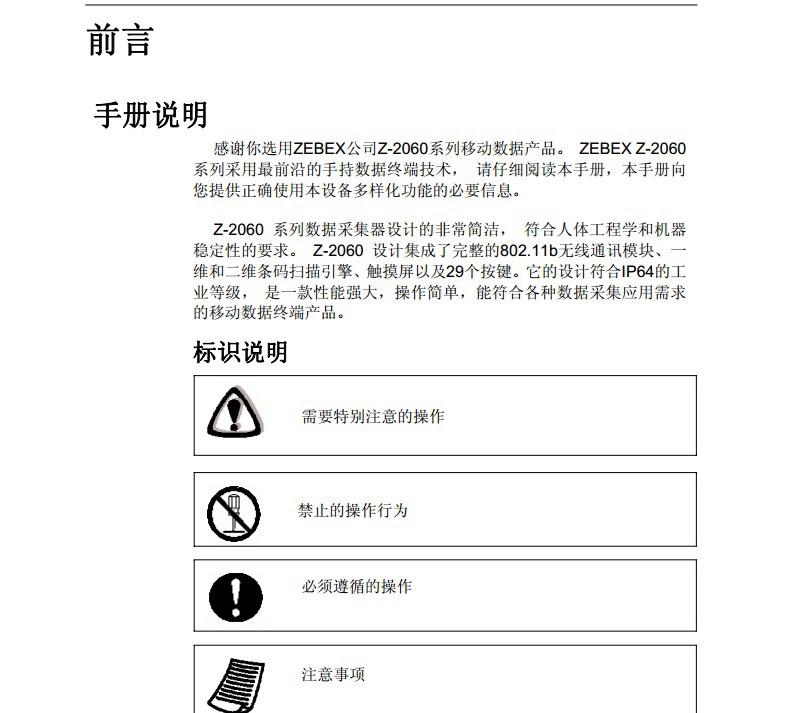 ZEBEX Z-2060 系列手机用户手册