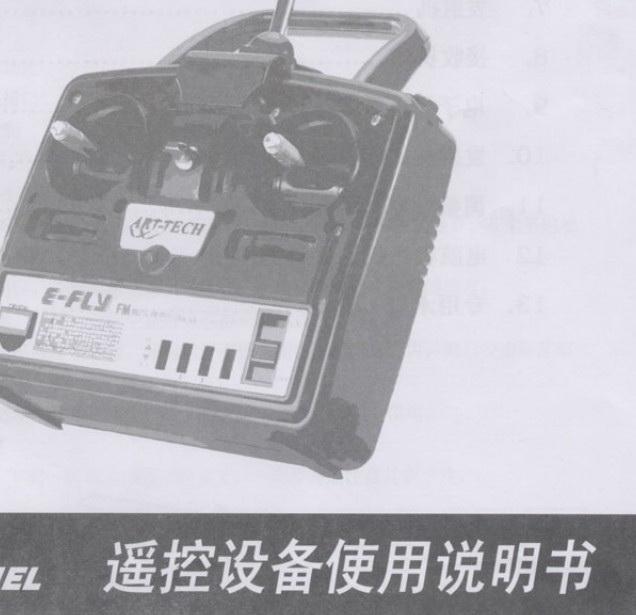 ART-TECH E-FLY遥控设备使用说明书