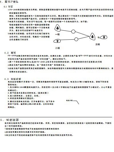 PB-204R无线智能遥控器用户使用手册