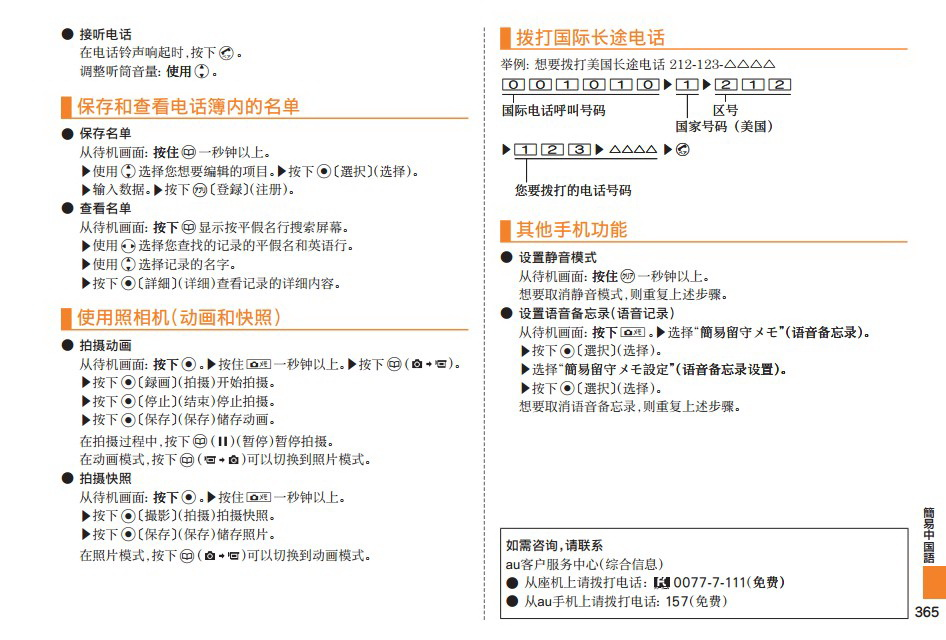 三洋 SA001手机(简易中文)说明书