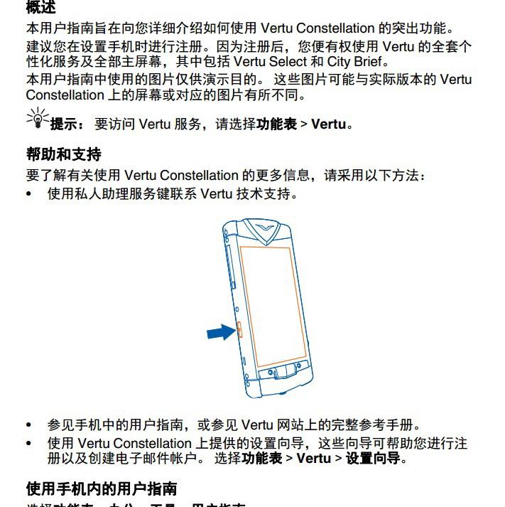 Vertu Constellation RM681V手机说明书