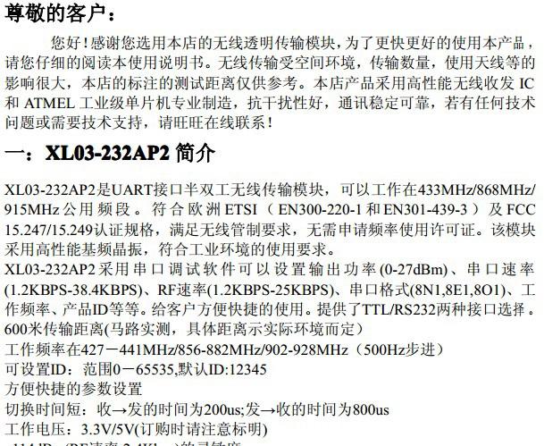 XL03-232无线透明传输模块使用说明书